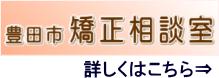 豊田市 矯正相談室